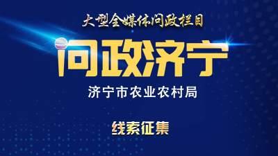 问政线索征集   《问政济宁》第十八期:济宁市农业农村局