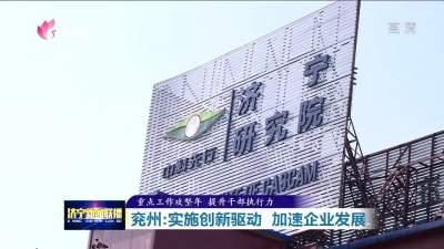 """兗州區大力實施創新驅動 """"一企一策""""加速企業發展"""