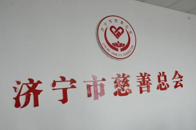 濟寧市慈善事業發展取得新成效 全年接收捐贈款物4.57億元
