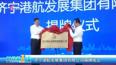 濟寧港航發展集團有限公司揭牌成立
