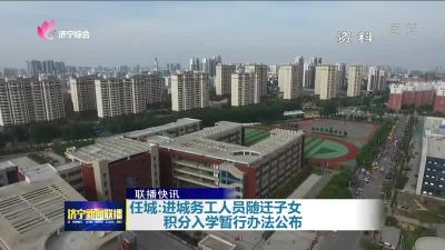 任城区进城务工人员随迁子女积分入学暂行办法公布