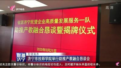 济宁市技师学院举行助推产教融合恳谈会