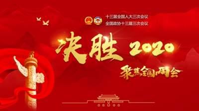 山东省全国人大代表将出席十三届全国人大三次会议
