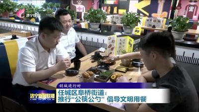 """任城区阜桥街道:推行""""公筷公勺"""" 倡导文明用餐"""