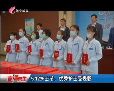 5.12護士節:優秀護士受表彰