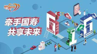 客户节丨中国人寿寿险用智慧守护幸福