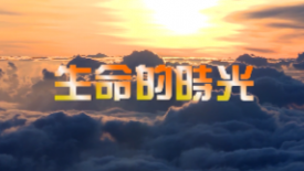 第三十七期濟寧優秀原創歌曲展播-《生命的時光》