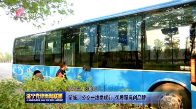 邹城:公交一线党旗红  优质服务创品牌