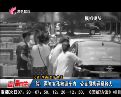 两岁女孩被锁车内 公交司机砸窗救人