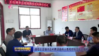 曲阜王庄镇辛庄村聘请曲师大教授担任高级农技师