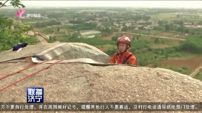 鄒城消防大隊開展山岳救援實戰演練