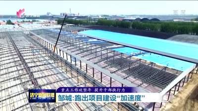 """一季度地區生產總值增長3.5% 鄒城市跑出項目建設""""加速度"""""""