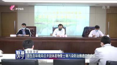 市生态环境局召开固体废物暨土壤污染防治推进工作会议