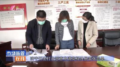 济宁开出打击恶意申请商标注册首张罚单