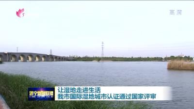 通過國家評審 濟寧創建國際濕地城市取得重大進展