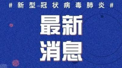 5月27日0時至24時山東省新型冠狀病毒肺炎疫情情況