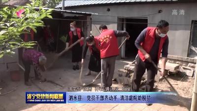 泗水县:党员干部齐动手  清洁庭院助脱贫