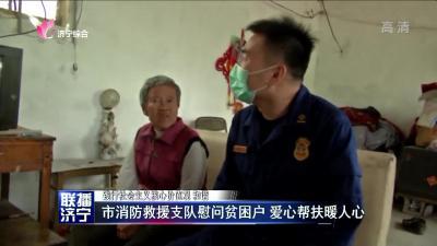 市消防救援支队慰问贫困户 爱心帮扶暖人心
