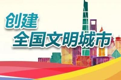 """濟寧市文化和旅游局""""十二個一""""夯實文明城市創建"""