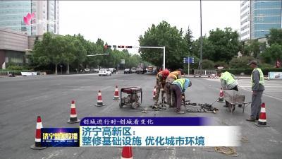 ?创城进行时丨济宁高新区大力整修基础设施 优化城市环境