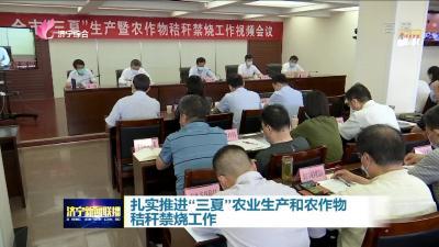 """濟寧扎實推進""""三夏""""農業生產和農作物秸稈禁燒工作"""