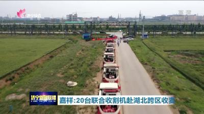 """备战""""三夏"""" 嘉祥首批20台联合收割机赴湖北跨区收麦"""