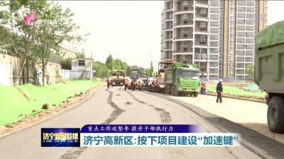 """坚持""""一线工作法"""" 济宁高新区按下项目建设""""加速键"""""""