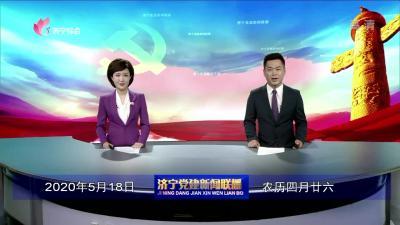 济宁党建新闻联播-20200518