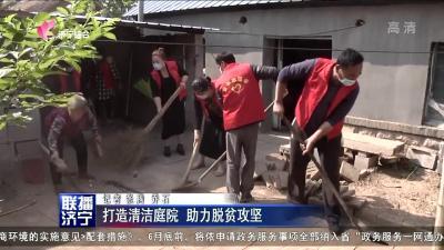 打造清潔庭院 助力脫貧攻堅