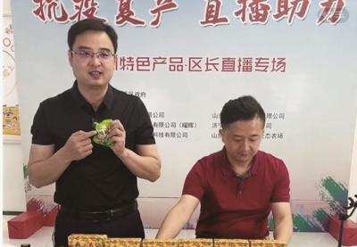 兗州副區長花樣帶貨 半小時賣出4萬單
