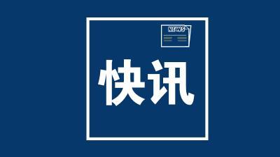 嘉祥县教体局6月1日起变更办公地址