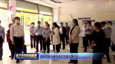 泗水县举办城市基层党建专题培训