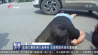 北湖交警路遇交通事故 迅速救助伤者处置现场