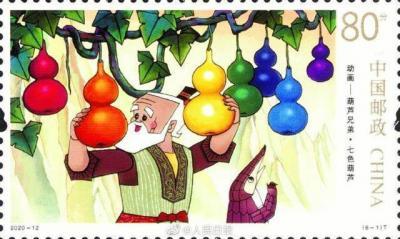 兒童節,中國郵政將發行750萬套葫蘆兄弟郵票