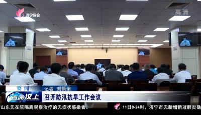 汶上召開防汛抗旱工作會議