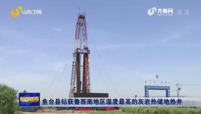 济宁这个县钻获鲁西南地区温度最高的灰岩热储地热井