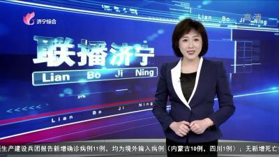 联播济宁-20200525