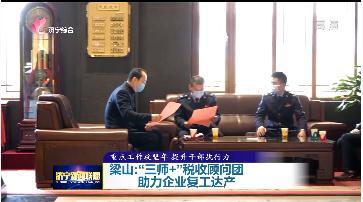 """重点工作攻坚年 梁山""""三师+""""税收顾问团助企复工达产"""