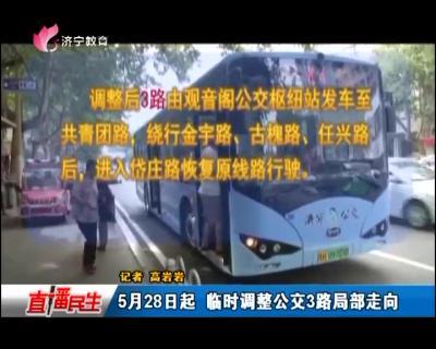 5月28日起 临时调整公交3路局部走向