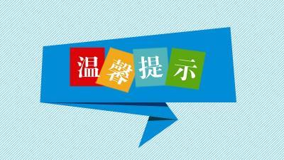 """注意!6月1日起梁山县城区禁行""""三小车辆"""""""
