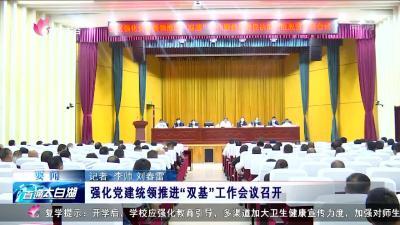 """太白湖強化黨建統領推進""""雙基""""工作會議召開"""