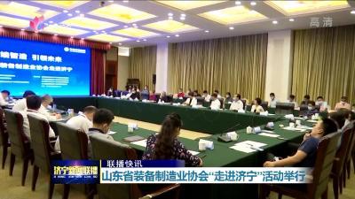 """山东省装备制造业协会""""走进济宁""""活动举行"""