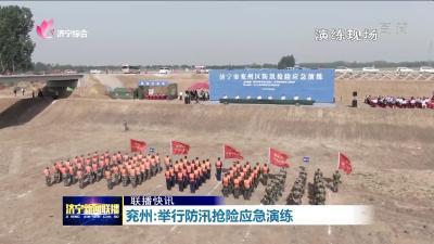 兖州:举行防汛抢险应急演练