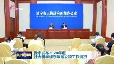 濟寧市發布2020年度社會科學規劃課題立項工作情況