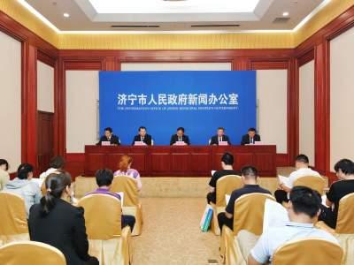 濟寧市創建國際濕地城市工作新聞發布會召開