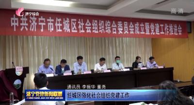 任城区强化社会组织党建工作