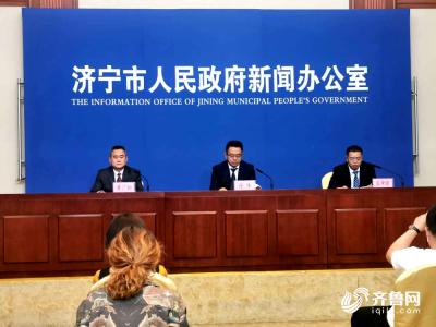 【齐鲁网】《济宁市文物安全管理办法》5月21日正式实施