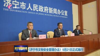 【济宁新闻联播】《济宁市文物安全管理办法》5月21日正式施行