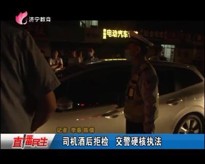 司机酒后拒检 交警硬核执法