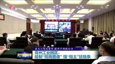 """兖州工业园区:绘制""""招商图谱""""强""""链主""""延链条"""